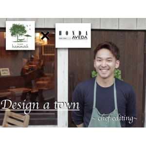 Design a town ~chef editing~ 前半