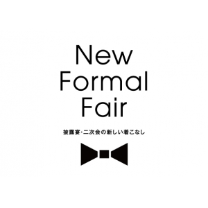 NEW FORMAL FAIR 開催中