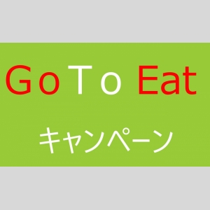『Go To Eat キャンペーン』利用可能店舗のご案内